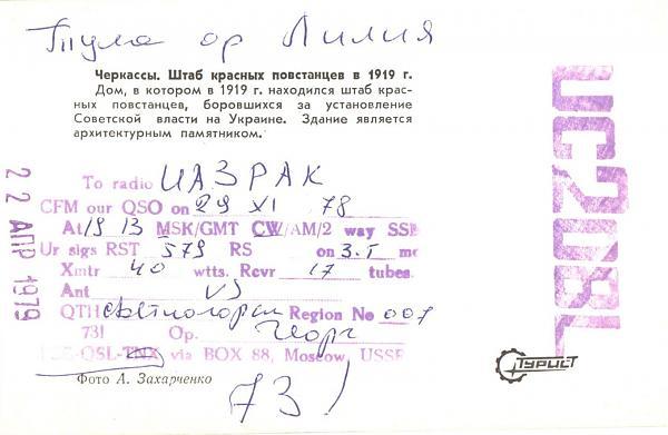 Нажмите на изображение для увеличения.  Название:UC2OBL-UA3PAK-1978-qsl-2s.jpg Просмотров:2 Размер:736.3 Кб ID:260092