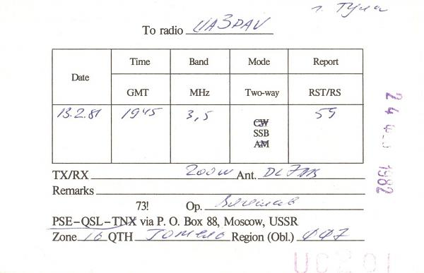 Нажмите на изображение для увеличения.  Название:UC2OI-UA3PAV-1981-qsl-2s.jpg Просмотров:3 Размер:549.5 Кб ID:260141