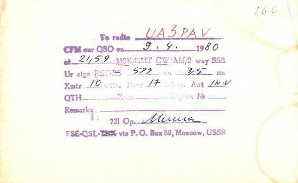 Нажмите на изображение для увеличения.  Название:UA2FEA-UA3PAV-1980-qsl-2s.jpg Просмотров:2 Размер:703.2 Кб ID:260144
