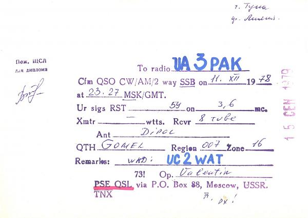 Нажмите на изображение для увеличения.  Название:UC2-007-133-to-UA3PAK-1978-qsl-2s.jpg Просмотров:3 Размер:650.5 Кб ID:260174