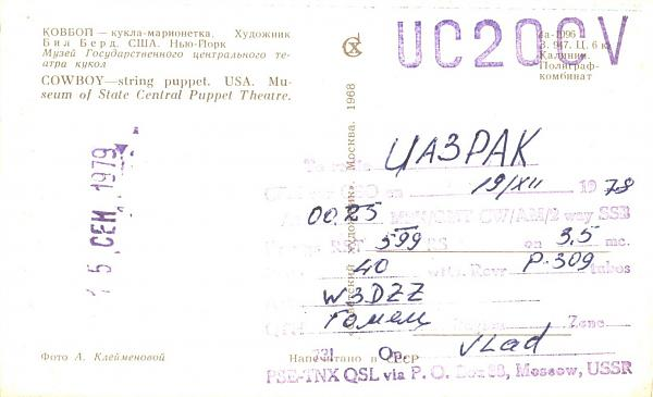 Нажмите на изображение для увеличения.  Название:UC2OCV-UA3PAK-1978-qsl-2s.jpg Просмотров:3 Размер:671.6 Кб ID:260176