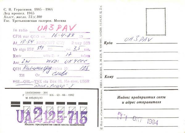 Нажмите на изображение для увеличения.  Название:UA2-125-715-to-UA3PAV-1983-qsl-2s.jpg Просмотров:2 Размер:891.2 Кб ID:260198