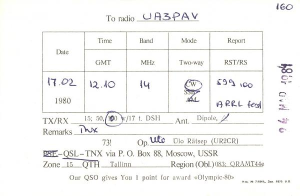 Нажмите на изображение для увеличения.  Название:RU2CR-UA3PAV-1980-qsl-2s.jpg Просмотров:2 Размер:585.0 Кб ID:260200