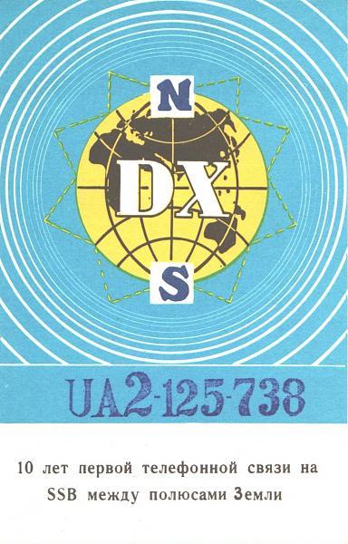 Нажмите на изображение для увеличения.  Название:UA2-125-738-to-UA3PAU-1982-qsl-1s.jpg Просмотров:2 Размер:1.37 Мб ID:260299
