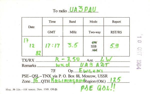 Нажмите на изображение для увеличения.  Название:UA2-125-738-to-UA3PAU-1982-qsl-2s.jpg Просмотров:2 Размер:614.0 Кб ID:260300