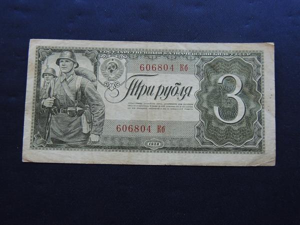 Нажмите на изображение для увеличения.  Название:big_banknota_3_rublya_1938_g_sssr.jpg Просмотров:32 Размер:1.18 Мб ID:260801