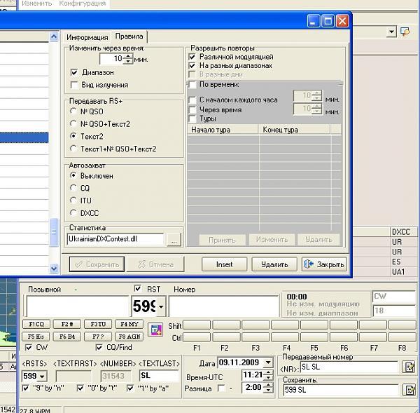Нажмите на изображение для увеличения.  Название:2009-11-09_132134.jpg Просмотров:149 Размер:126.0 Кб ID:26123