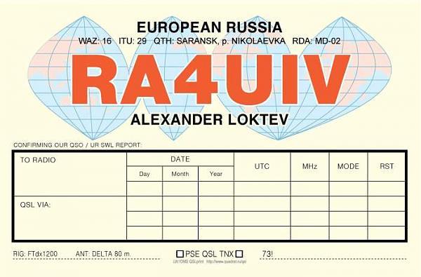 Нажмите на изображение для увеличения.  Название:RA4UIV at QUARANTINE.jpg Просмотров:4 Размер:73.9 Кб ID:261329
