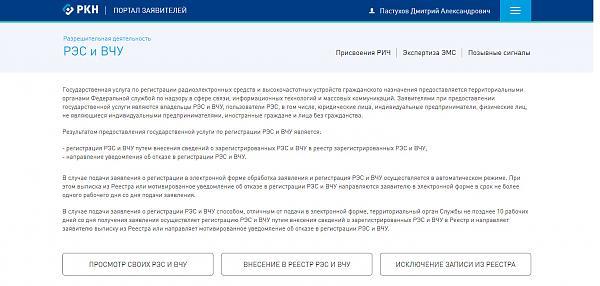 Нажмите на изображение для увеличения.  Название:FireShot Capture 006 - Портал заявителей - service.rkn.gov.ru.jpg Просмотров:25 Размер:379.6 Кб ID:261638