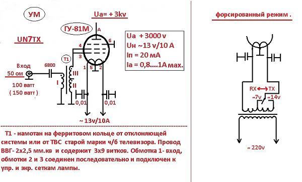 Нажмите на изображение для увеличения.  Название:PA -UN7TX.jpg Просмотров:58 Размер:126.5 Кб ID:261705