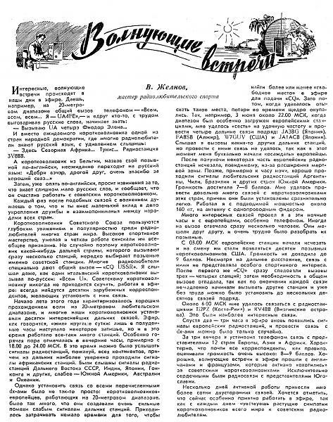 Нажмите на изображение для увеличения.  Название:Волнующие встречи_Желнов_UA4FE_журнал Радио-1956-09.jpg Просмотров:67 Размер:1.41 Мб ID:261769