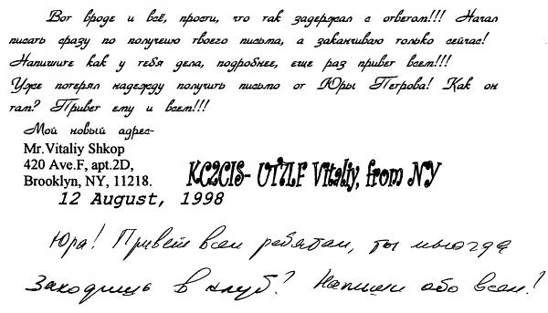 Нажмите на изображение для увеличения.  Название:K2CIS-ex UT7LF-последнее письмо от Виталия_Шкопа.jpg Просмотров:3 Размер:166.6 Кб ID:262366