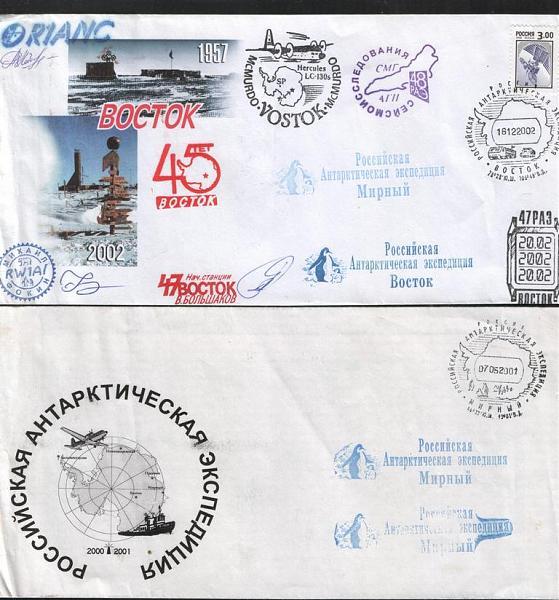 Нажмите на изображение для увеличения.  Название:Антарктида конверт.jpg Просмотров:7 Размер:99.4 Кб ID:262397