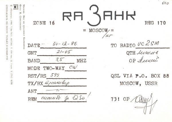 Нажмите на изображение для увеличения.  Название:RA3AHK-UC2SM-1986-qsl3-2s.jpg Просмотров:2 Размер:697.1 Кб ID:262483