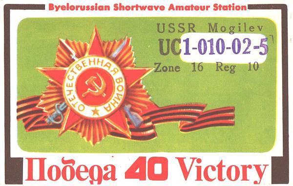 Нажмите на изображение для увеличения.  Название:UC1-010-025-to-UC2SM-1986-qsl-1s.jpg Просмотров:2 Размер:1.40 Мб ID:262484