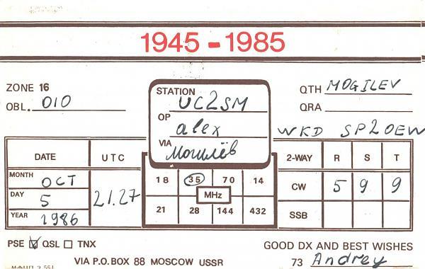 Нажмите на изображение для увеличения.  Название:UC1-010-025-to-UC2SM-1986-qsl-2s.jpg Просмотров:2 Размер:914.0 Кб ID:262485