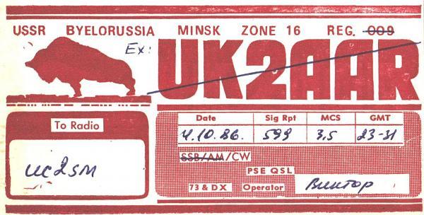 Нажмите на изображение для увеличения.  Название:UC1AWR_UK2AAR-UC2SM-1986-qsl-2s.jpg Просмотров:2 Размер:1.03 Мб ID:262486