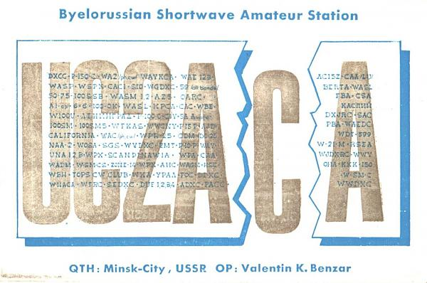 Нажмите на изображение для увеличения.  Название:UC2AA_UC2ACA-UC2SM-1987-qsl-1s.jpg Просмотров:3 Размер:1.10 Мб ID:262509