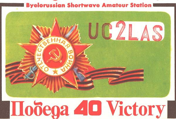 Нажмите на изображение для увеличения.  Название:UC2LAS-UC2SM-1986-qsl-1s.jpg Просмотров:2 Размер:1.53 Мб ID:262511
