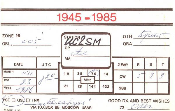 Нажмите на изображение для увеличения.  Название:UC2LAS-UC2SM-1986-qsl-2s.jpg Просмотров:2 Размер:929.8 Кб ID:262512