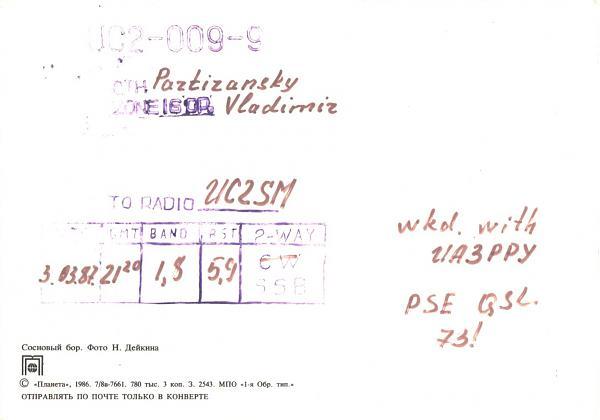 Нажмите на изображение для увеличения.  Название:UC2-009-9-to-UC2SM-1987-qsl-2s.jpg Просмотров:3 Размер:523.8 Кб ID:262537
