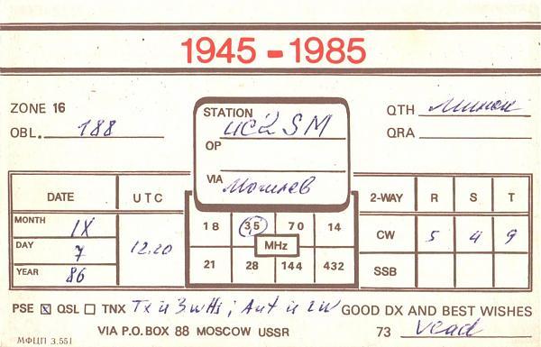 Нажмите на изображение для увеличения.  Название:UC2ADR-UC2SM-1986-qsl-2s.jpg Просмотров:2 Размер:1.09 Мб ID:262539