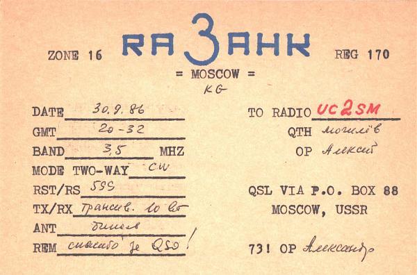 Нажмите на изображение для увеличения.  Название:RA3AHK-UC2SM-1986-qsl2.jpg Просмотров:2 Размер:1.58 Мб ID:262540