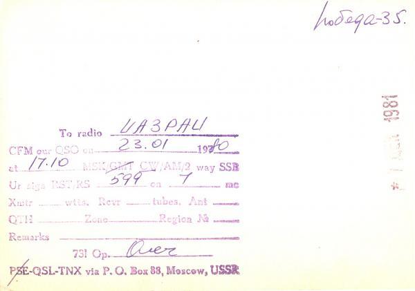 Нажмите на изображение для увеличения.  Название:UC2IDA-UA3PAU-1980-qsl-2s.jpg Просмотров:2 Размер:527.4 Кб ID:262578