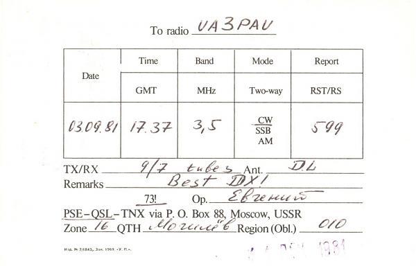 Нажмите на изображение для увеличения.  Название:UC2SLY-UA3PAU-1981-qsl-2s.jpg Просмотров:2 Размер:551.7 Кб ID:262581