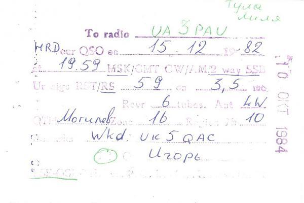 Нажмите на изображение для увеличения.  Название:UC2-010-83-to-UA3PAU-1982-qsl-2s.jpg Просмотров:2 Размер:361.3 Кб ID:262583