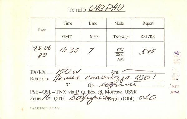 Нажмите на изображение для увеличения.  Название:UK2SAB-UA3PAU-1980-qsl-2s.jpg Просмотров:2 Размер:748.2 Кб ID:262628