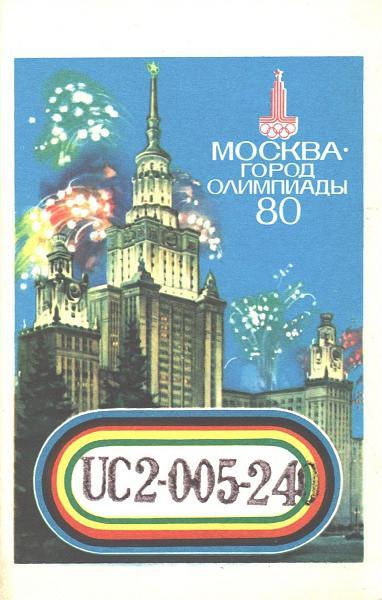 Нажмите на изображение для увеличения.  Название:UC2-005-240-to-UA3PAU-1981-qsl-1s.jpg Просмотров:2 Размер:1.27 Мб ID:262629