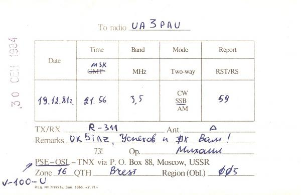 Нажмите на изображение для увеличения.  Название:UC2-005-240-to-UA3PAU-1981-qsl-2s.jpg Просмотров:2 Размер:538.8 Кб ID:262630