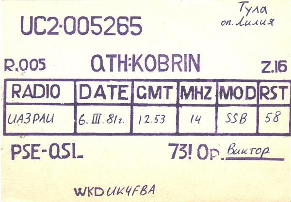 Нажмите на изображение для увеличения.  Название:UC2-005-265-to-UA3PAU-1981-qsl.jpg Просмотров:2 Размер:944.7 Кб ID:262631