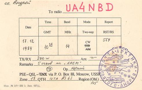 Название: UA0WCG-UA0B-QSL-UA4NBD-2.jpg Просмотров: 544  Размер: 163.8 Кб