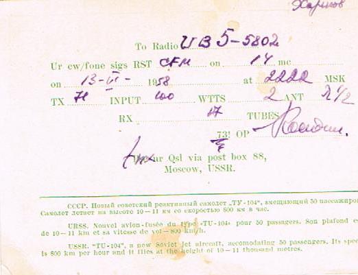 Название: UA0KQB-QSL-UB5LM-2.jpg Просмотров: 207  Размер: 130.4 Кб