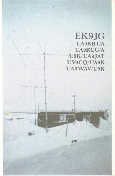 Название: EK9JG QSL_front.jpg Просмотров: 501  Размер: 27.6 Кб