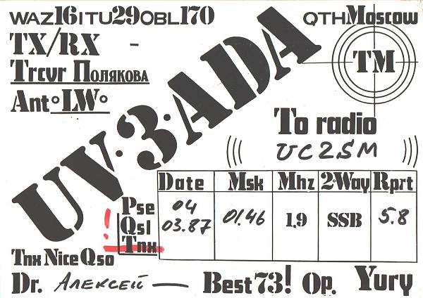 Нажмите на изображение для увеличения.  Название:UV3ADA-UC2SM-1987-qsl.jpg Просмотров:2 Размер:1.15 Мб ID:262788