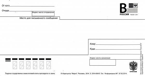 Нажмите на изображение для увеличения.  Название:4J3DJ_UA6A_Sochi_1_back.jpg Просмотров:2 Размер:398.7 Кб ID:262822