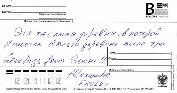 Нажмите на изображение для увеличения.  Название:4J3DJ_UA6A_Sochi_2back.jpg Просмотров:3 Размер:571.5 Кб ID:262826