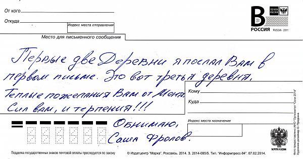 Нажмите на изображение для увеличения.  Название:4J3DJ_UA6A_Sochi_3_back.jpg Просмотров:2 Размер:658.2 Кб ID:262830