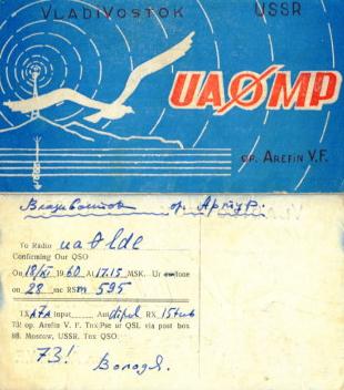 Название: UA0MP-QSL-UA0LDE-archive-UA0NL.jpg Просмотров: 1105  Размер: 133.0 Кб
