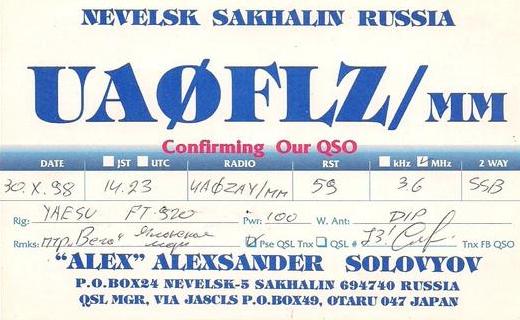 Название: UA0FLZ-mm-QSL.jpg Просмотров: 407  Размер: 167.2 Кб