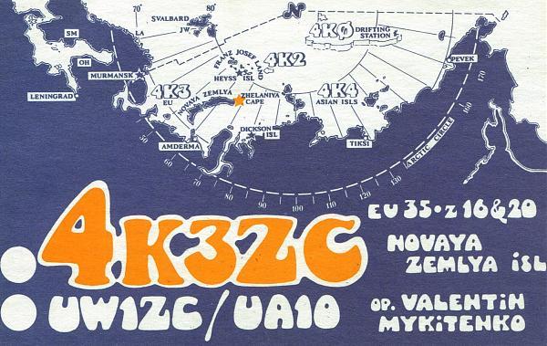 Нажмите на изображение для увеличения.  Название:4K3ZC-UW1ZC-UA1O-blank-QSL-3W3RR-archive-1.jpg Просмотров:4 Размер:1.21 Мб ID:263096