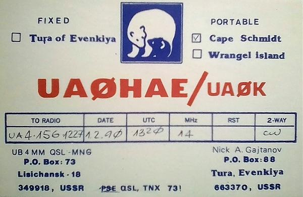 Нажмите на изображение для увеличения.  Название:UA0HAE+UA0K.jpg Просмотров:4 Размер:278.4 Кб ID:263143