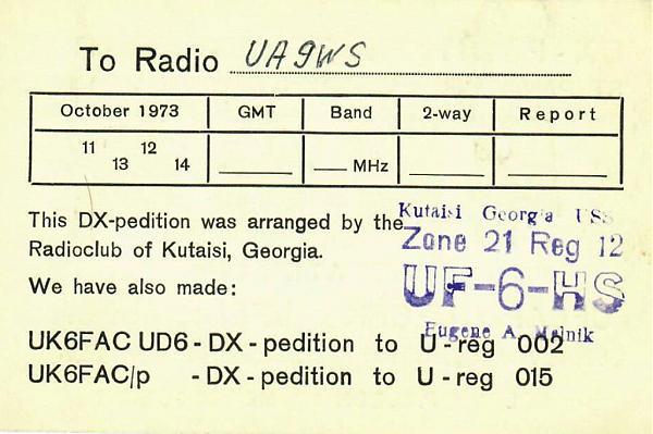 Нажмите на изображение для увеличения.  Название:4L6A-UF6HS-QSL-UA9WS.jpg Просмотров:7 Размер:84.0 Кб ID:263236
