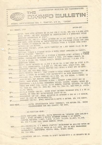 Нажмите на изображение для увеличения.  Название:THE DX-INFO BULLETIN 1989-1.jpg Просмотров:11 Размер:1.25 Мб ID:263267