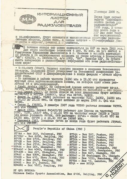 Нажмите на изображение для увеличения.  Название:ММ ИНФО 1988-1.jpg Просмотров:11 Размер:1.47 Мб ID:263269