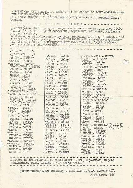 Нажмите на изображение для увеличения.  Название:ММ ИНФО 1988-2.jpg Просмотров:9 Размер:1.09 Мб ID:263270