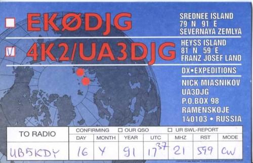 Название: 4K2-UA3DJG-QSL-EK0DJG.jpg Просмотров: 403  Размер: 57.9 Кб